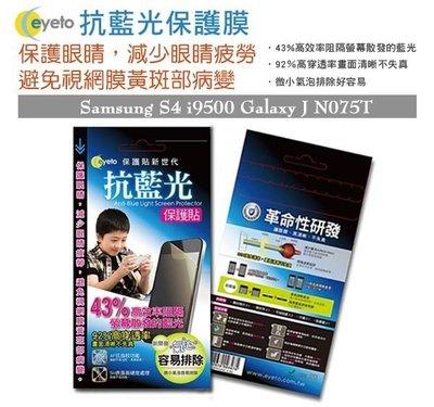 日光通訊@EYETO原廠 護眼濾藍光保護貼 抗指紋疏水疏油 螢幕保護膜 S4 i9500 Galaxy J N075T