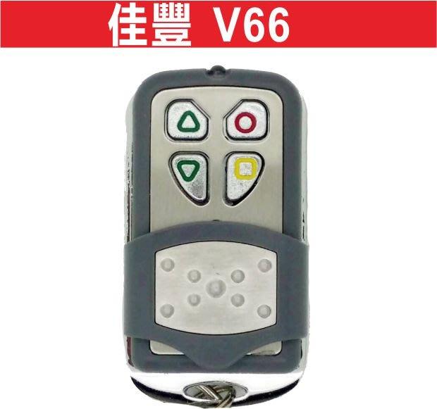 {遙控器達人} 佳豐 內貼 V66 滾碼 發射器 快速捲門 電動門遙控器 各式遙控器維修 鐵捲門 拷貝 防盜器 馬達用遙
