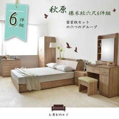 套房組 【UHO】「久澤木柞」秋原-橡木紋6尺 6分加強床底 6件組II