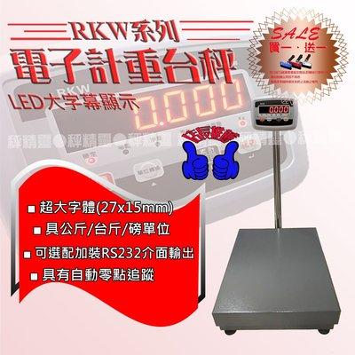 電子秤 磅秤RKW(AX)-300kg(60x80) LED字體顯示電子計重台秤 落地秤--保固兩年【秤精靈】