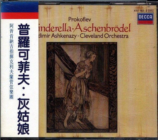 【塵封音樂盒】普羅可菲夫 Prokofiev - 灰姑娘 Cinderella 2CD (全新未拆封)