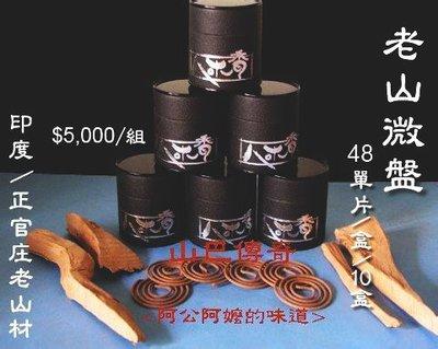檀香 老山微盤10盒/組 純天然~熟透...
