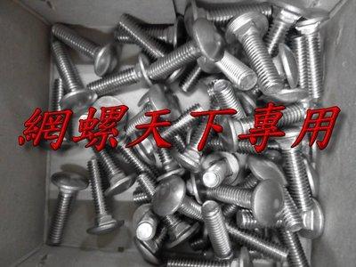 網螺天下※304不鏽鋼馬車螺絲2分半牙*1吋2分長5/16*1-1/4,含螺帽『台灣製造』4.7元/組,滿1500元免運
