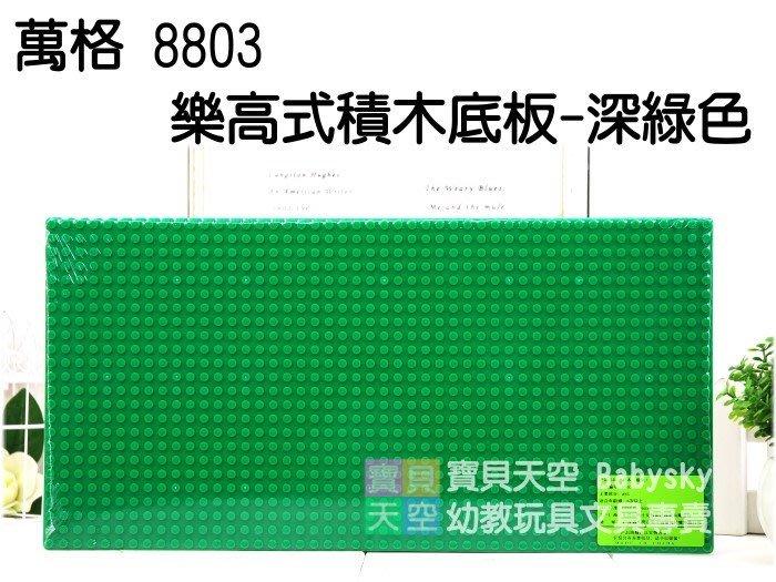 ◎寶貝天空◎【萬格 8803 樂高式積木底板-深綠色】小顆粒,可與LEGO樂高,啟蒙,小魯班,樂博士積木組合
