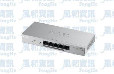 ZyXEL GS1200-5HP 5埠 GbE 智慧型網管PoE交換器【風和網通】