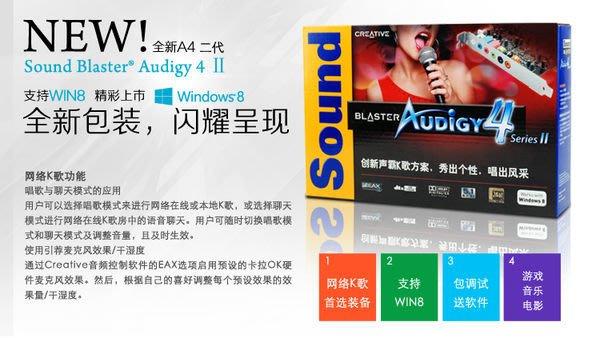 缺貨勿下創新 Audigy 4 ii 7.1 聲卡 升級版 二代 SB0612 支援 win8 RC語音免費加送80M