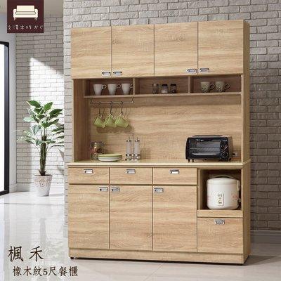 廚房櫃【UHO】楓禾-橡木紋5尺餐櫃