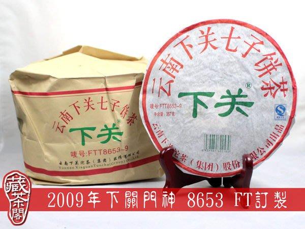 【藏茶閣】2009年下關 FTT8653-9 飛台訂製 FT8653-9 鐵餅 下關門神 8653