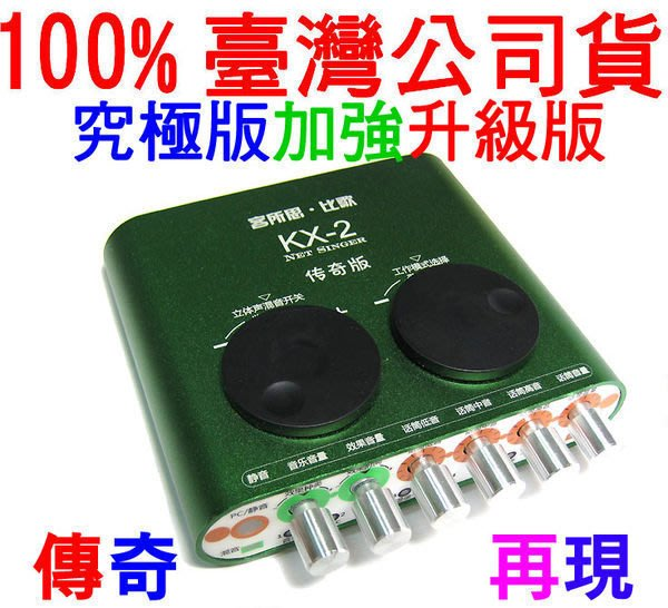 客所思原廠授權/RC語音獨家教學影片KX-2傳奇版100%真品內非人為故障直接換一台