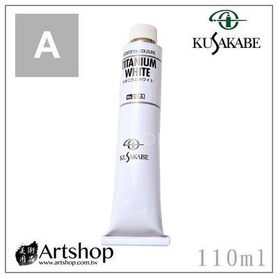 【Artshop美術用品】日本 KUSAKABE 專家級油畫顏料 110ml A級 (單色)