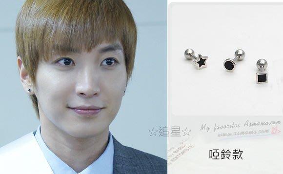 ☆追星☆ A240(星形.方形.圓形)啞鈴耳環(1個)鈦鋼SJ利特Super Junior ASMAMA正品 韓國進口