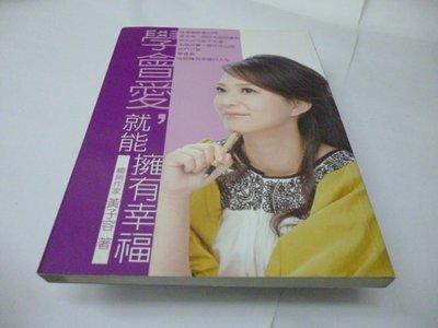 崇倫《學會愛,就能擁有幸福-智在心靈010》ISBN:9866676277光采│黃子容》 ******此無500免運**