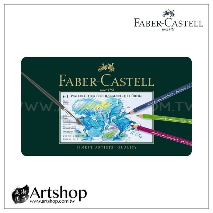 【Artshop美術用品】德國 FABER 輝柏 藝術家級水性色鉛筆 (60色) 綠盒