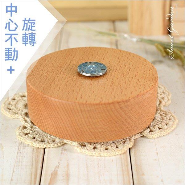 Sweet Garden, 10.5cm 欅木音樂盒底座 DIY音樂盒 加香菇頭(不動) 木製中心旋轉音樂台 神隱少女