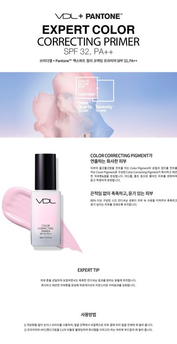 韓國2016年大勢石英粉+天空藍-VDL+Pantone 色彩校正妝前乳〞『韓妝代購』【現貨+預購】