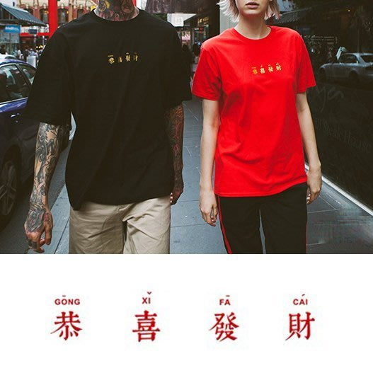 Copy&Paste【特價$290】恭喜發財.歐美街頭個性潮牌純棉短袖T恤男女情侶款S~XXL大尺碼 2色 (現貨+預)