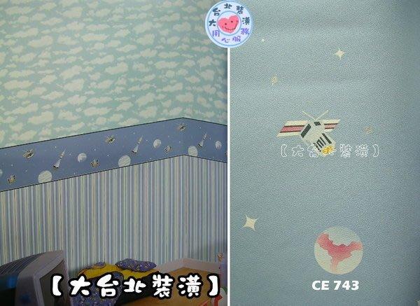 【大台北裝潢】Child可愛兒童壁紙* 星球衛星(3色) 安親班幼稚園 每支580元