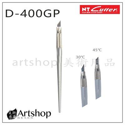 【Artshop美術用品】日本 NT Cutter 專業型筆刀 D-400GP (銀金屬桿)
