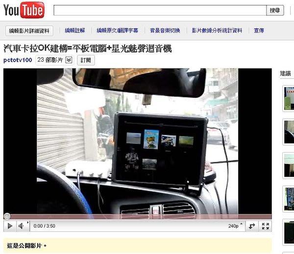 【汽車 卡拉OK伴唱機】FM 發射器+平板電腦 +星光魅聲迴音機 汽車卡啦ok建構之二
