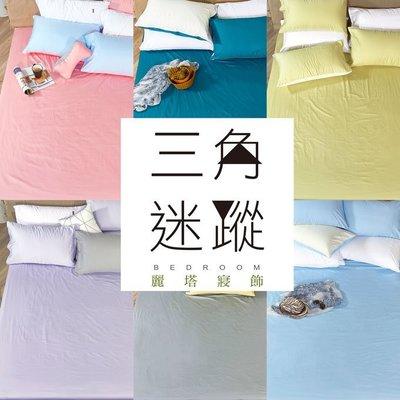 《60支紗》雙人加大床包/枕套/3件式【共六色】三角迷蹤 100%精梳棉-麗塔寢飾-