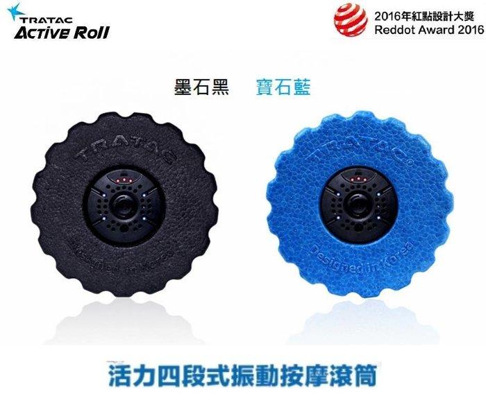 ◇ 羽球世家◇【防護按摩】Tratac Active Roll 活力四段式振動按摩滾筒 輕型多功能振動滾筒