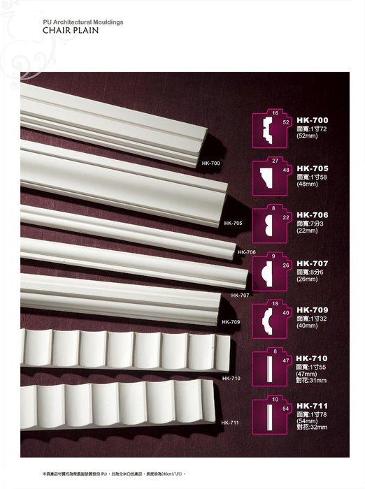 [紅蘋果傢俱]HK-700雕刻平面線板雕刻 藝術線板 彩繪線板 家具建材 裝潢材料 (五萬9.5折 十萬9折)