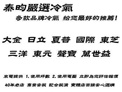泰昀嚴選 HITACHI日立變頻單冷左吹窗型冷氣 RA-28QV 專業安裝 線上刷卡免手續 歡迎內洽價格