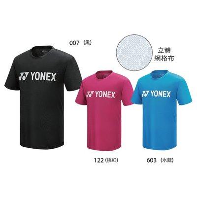 『弘揚體育』YONEX 11538TR 羽球衣