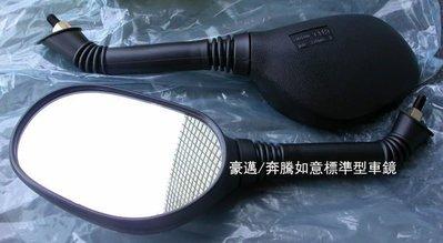 《MOTO車》奔騰/如意125標準型車鏡/後照鏡 8mm(正正牙)單支100元,G3 奔騰 G5 GP可改