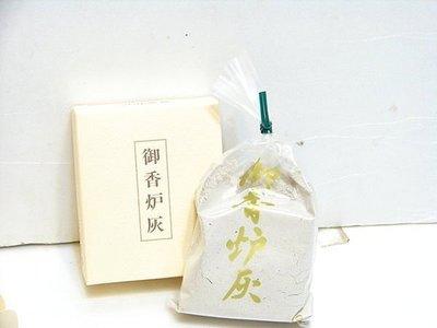 日本香堂--御香爐灰,頂級香道用香爐灰,純淨不雜染.單純不搶味.
