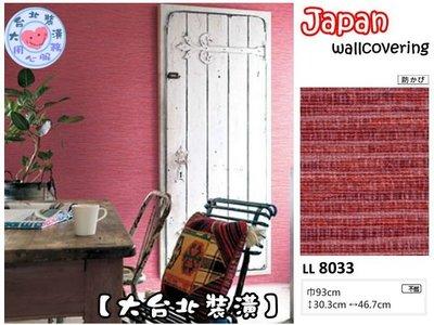 【大台北裝潢】日本進口期貨壁紙LL* 南洋織品風素色(3色) | 8031-8033 |