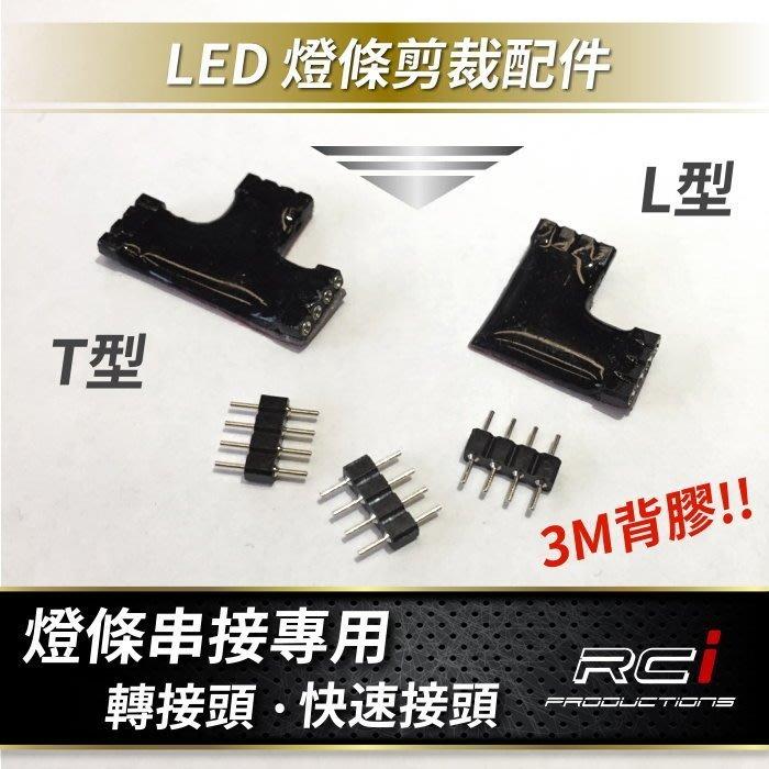 RC HID專賣店 5050 LED燈條配件 L型 90度直角轉接頭 另有多種轉接頭 延長線 12V變壓器