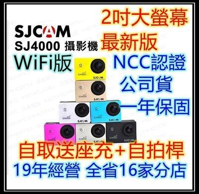 """【薪創光華1】含稅免運 新版2""""LCD SJ4000 WIFI【加64G+原電$2700】保證原廠 保固一年"""