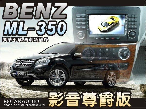 九九汽車音響.BENZ ML350 原車螢幕主機加裝數位電視+USB.另可+導航
