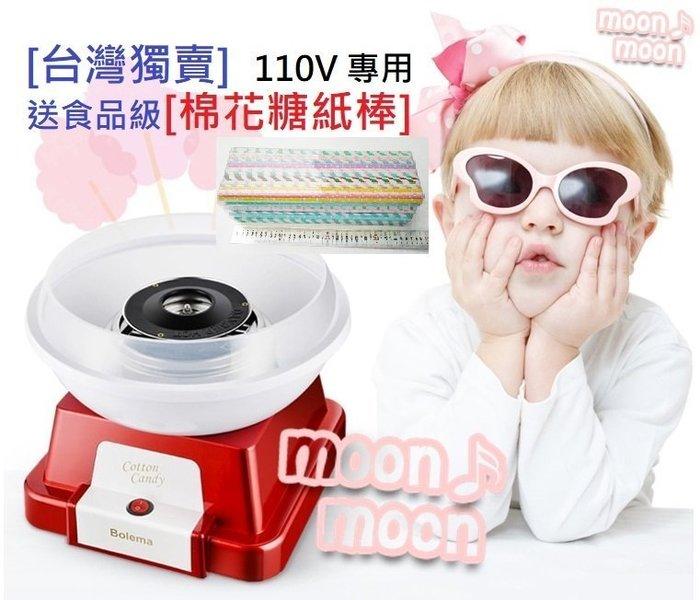 【免運+刷卡+送彩棍50根】【MoonMoon樂園】110V 棉花糖機 兒童棉花糖機 硬糖 家用 棉花糖 DIY