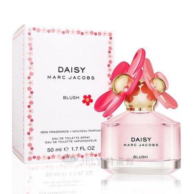 《JELY時尚館》【Marc Jacobs】DAISY BLUSH 小雛菊女性淡香水臉紅紅(限量版)---50ml