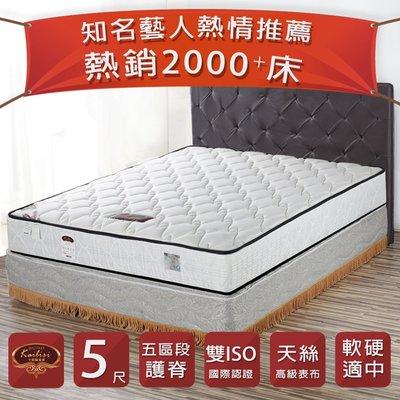 床墊【UHO】Kailisi卡莉絲名床-天絲五區段人體工學護脊5尺雙人獨立筒床墊