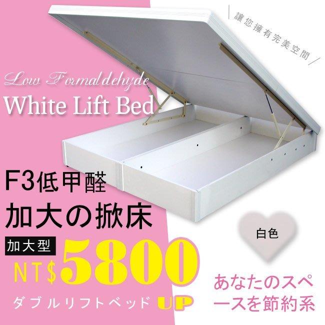 HOME MALL~F3低甲醛白色高質感波麗6分板掀床架-加大6尺-5800元(雙北市1-4F免運費) KL