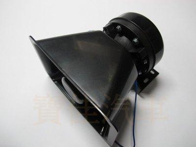 大功率200W瓦警報器-專用喇叭 大聲公喇叭 大聲公電子警笛警報器喊話器警車專用喇叭 廣播器 400W要裝2顆