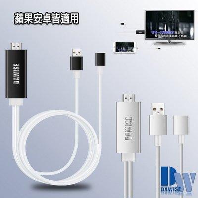 HM30高清款 蘋果/安卓兩用HDMI鏡像影音線
