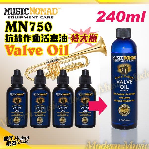 【現代樂器】美國MusicNomad MN750 抗鏽作動活塞油 特大瓶 240ml 銅管樂器長效潤滑抗氧化 無毒環保
