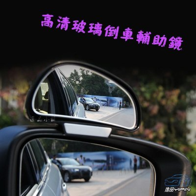 YP逸品小舖 車用 高清玻璃倒車輔助鏡...