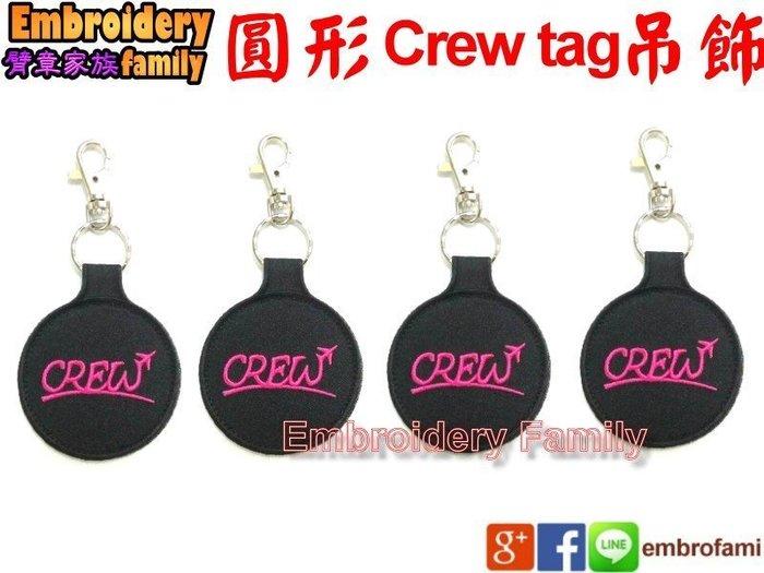 ※臂章家族※crew tag  crewtag 圓形CREW吊牌 4個/組 附旋轉鉤+雙圈 X 4個