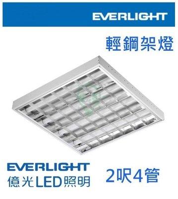 【昶玖照明LED】億光 T8 LED 輕鋼架燈 崁入式 吸頂式 吸崁兩用 2尺4管 白光/黃光 全電壓 附燈管