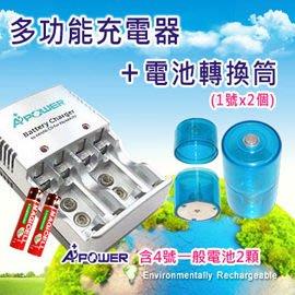全盛國際-【多功能充電器】A+POWER充電器 - 贈4號碳鋅電池2顆+電池轉換筒(1號2個)