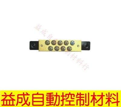 【益成自動控制材料行】接地端子9P LK9209