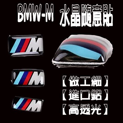 BMW ///M標誌 方向盤貼標 輪轂圈水晶貼 x1 x3 x5 x7 M3 M5 E46 E90 320