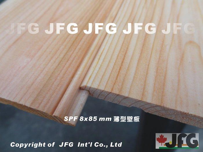 【JFG 木材】SPF松木壁板】8x85mm (#J) 薄型壁板 天花板 裝潢 原木地板 南方松 桐木 柚木 紐松 木工