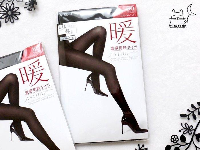 【拓拔月坊】厚木 ATSUGI 絲襪 「暖」溫感 光發熱 80丹 暖感褲襪 日本製~現貨!