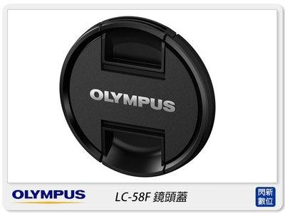 ☆閃新☆Olympus LC-58F 原廠鏡頭蓋 58mm(適14-150mm,75-300mm,40-150mm)